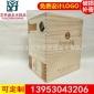 红酒松木盒六支装斜口包装盒木质红酒盒斜开口葡萄酒盒变形木箱