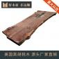 厂家直销美国进口黑胡桃原木大板 实木桌面木板定制自然边WALNUT7