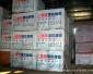廊坊清水建筑模板、多层板、建筑模板、包装板、木板材、燕赵德隆