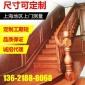 定制欧式实木楼梯 简欧风格实木楼梯 旋转楼梯 实木直梯U型梯厂家