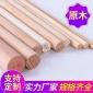 圆形榉木棒加工 各种规格尺寸圆木棍木棒可定做 木棍加工榉木