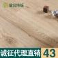 强化地板 强化复合地板 厂家直销 诚征代理 批发 60系列