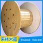 光纤电缆线盘 通信电缆盘 电力电缆盘 绕线盘可定做