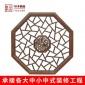 东阳木雕 中式装修手工榫卯实木花格八角形花窗挂件玄关吊顶