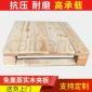 免熏蒸实木夹板托盘 仓库周转卡板 仓储货运耐磨木质货物包装