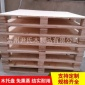 木托盘叉车实木垫板物流货运外包装防潮木卡板夹板木托盘定制