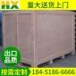 木质胶合板包装箱可拆卸 加工订制胶合板包装箱 大型周转木箱定做