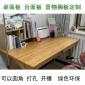 楠竹木板定制做桌面板书桌隔板吧台板实木餐桌板衣柜层板批发定制