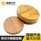 批发定制杯子木盖家具配件厂家直销 密封实木盖规格齐全 量大价优