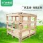 供应周转免熏蒸包装箱 木箱子厂家生产木箱 定制木箱
