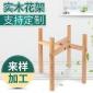 批发室内木制欧式简约风阳台落地木质花盆架实木园艺花架支持定做