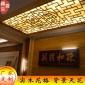 中式实木花格 镂空仿古门窗玄关隔断灯罩吊顶圆形花窗天花定制