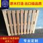 订做各类木托盘 实木托盘 木栈板 免熏蒸托盘 胶合板托盘包装箱