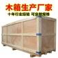 大型机械设备包装钢带箱免熏蒸胶合板木箱物流包装箱周转木箱定做