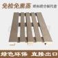 出口免熏蒸木托盘叉车胶合板木卡板木栈板欧标美式托盘垫仓板厂家